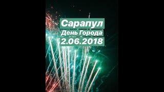 № 1. День города Сарапула (2 июня 2018 год)