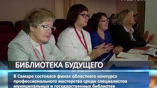 Финал областного конкурса библиотекарей прошел в Самаре