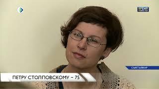 Петру Столповскому - 75