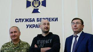 Аркадий Бабченко появился перед журналистами живым