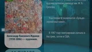 Донской календарь  1938 г  11 января  Жданов Александр Павлович