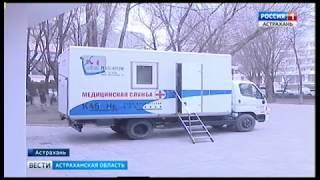 В Астрахани работает бесплатный передвижной флюорографический кабинет