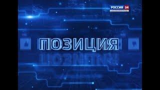 «Позиция»: новый глава Калининграда (12.04.2018)