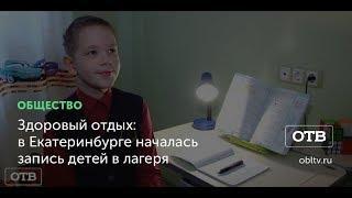 Здоровый отдых: в Екатеринбурге началась запись детей в лагеря