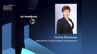 Депутаты Петропавловска сорвали сессию | Новости сегодня | Происшествия | Масс Медиа