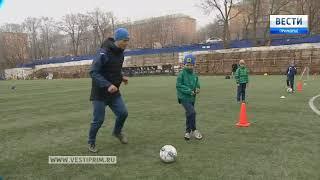 """""""Приморью - 80! Наша история"""": История приморского футбола"""