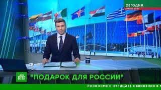 Новости Сегодня на НТВ Утренний Выпуск 04.12.2018
