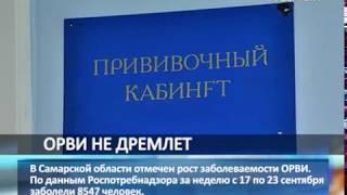 В Самарской области растёт заболеваемость ОРВИ