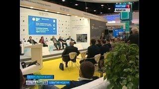 Адыгея приняла участие в Санкт Петербургском международном экономическом форуме