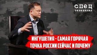 Ингушетия - самая горячая точка России сейчас и почему