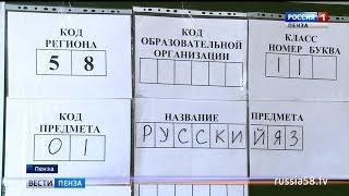 Пензенские выпускники напишут ЕГЭ по русскому языку в праздник