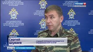 Следственным комитетом Карачаево-Черкесии по подозрению в убийстве задержан сотрудник полиции