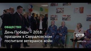 День Победы – 2018: праздник в Свердловском госпитале ветеранов войн