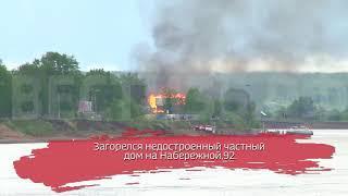 В Великом Устюге сгорел частный дом: видео
