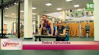 Лейла Латыпова в форме: включаем отжимания в тренировочный процесс. Здравствуйте - ТНВ