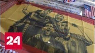Испания в трауре: болельщики не могут поверить в поражение Красной фурии - Россия 24