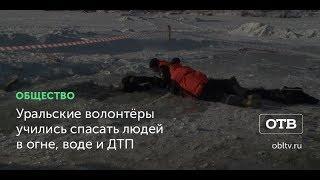 Уральские волонтёры учились спасать людей в огне, воде и ДТП