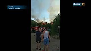 Крупный пожар в центре Кургана. Жильцы до сих пор на улице