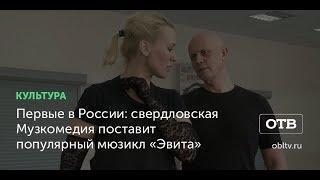 Первые в России: свердловская Музкомедия поставит популярный мюзикл «Эвита»