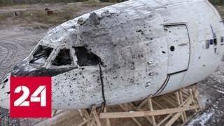 Гибель Boeing в Донбассе: Россия раскрыла гостайну - Россия 24