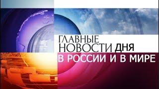 Новости 06.08.2018. Главные новости дня. 1 канал. Новости сегодня. Новости России Новости Мира