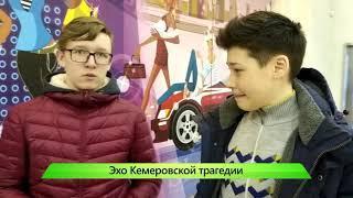 ИКГ Эхо Кемеровской трагедии #2