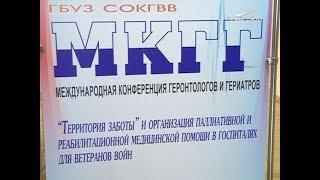 """""""Территория заботы"""": в регионе состоялась первая конференция по гериатрии"""
