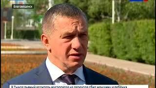 Дальневосточный полпред Президента представил врио губернатора Приамурья