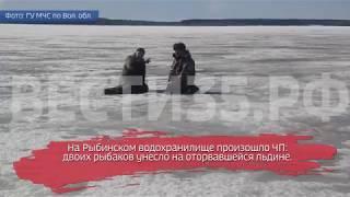 Горе-рыбаков унесло на оторвавшейся льдине