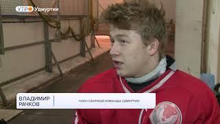 Следж-хоккеисты Удмуртии готовятся к турниру памяти Виктора Кузнецова