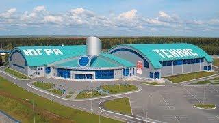 Теннисному центру в Ханты-Мансийске – 10 лет!