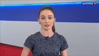 Вести-Волгоград. Специальный выпуск 12.06.18 14:00