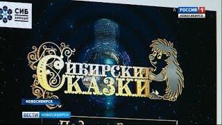В октябре на радиоконкурс «Сибирские сказки» поступило рекордное количество заявок