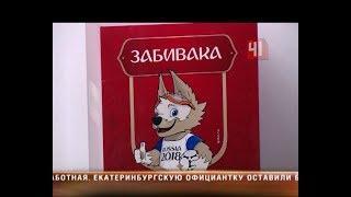 Столица Урала на отлично сдала экзамен по…