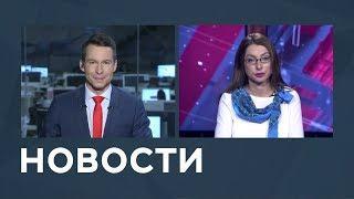 Новости от 25.09.2018 с Артемом Филатовым и Лизой Кайми