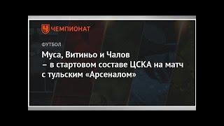 Муса, Витиньо и Чалов – в стартовом составе ЦСКА на матч с тульским «Арсеналом»