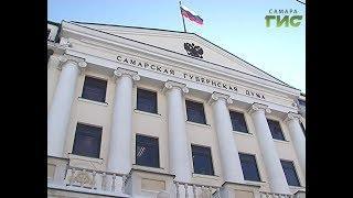 В Самарской Губернской Думе принят закон
