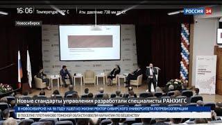 В Новосибирске будут учить губернаторов новым стандартам управления