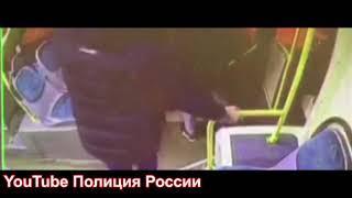 Полиция России-В АВТОБУСЕ