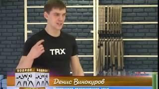 """Утренняя гимнастика телеканала """"Белгород24"""" с Денисом Винокуровым"""
