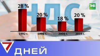 Госдума в первом чтении приняла законопроект о повышении НДС с 18 до 20 процентов - ТНВ
