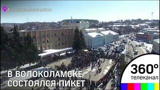 В Волоколамске состоялся пикет возле администрации