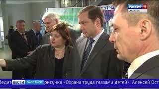 В Смоленске завершилась региональная выставка по охране труда