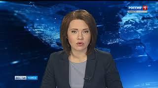 Вести-Томск, выпуск 14:40 от 21.02.2018