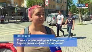 Вести-24. Опрос 31.05.2018