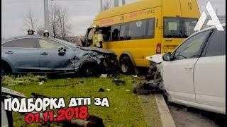 ДТП. Подборка аварий за 01.11.2018 [crash November 2018]