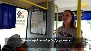 UTV. Новости севера Башкирии за 18 сентября (Нефтекамск, Дюртюли, Янаул)