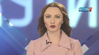 Информационная программа «Якутия 24». Выпуск 12.02.2018 в 13:00