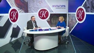 Новости культуры - 16.05.18