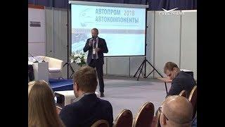 Перспективы развития автопрома обсудили на международной выставке в Тольятти